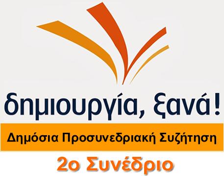 pro-congres banner