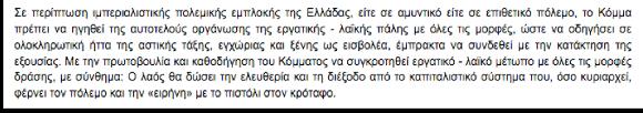 ΚΚΕ site screenshot 10
