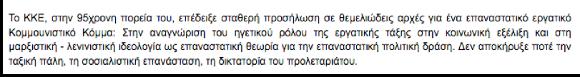 ΚΚΕ site screenshot 2