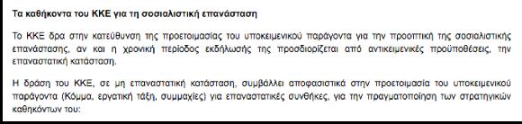 ΚΚΕ site screenshot 4