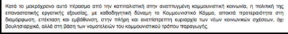 ΚΚΕ site screenshot 5
