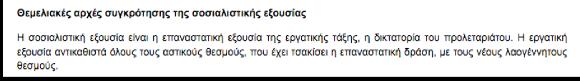 ΚΚΕ site screenshot 6