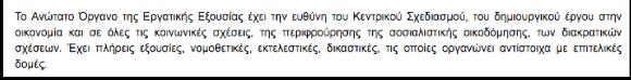 ΚΚΕ site screenshot 7