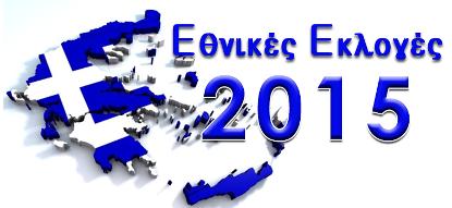 EKLOGES-201509