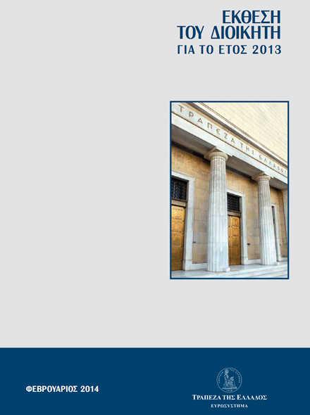 έκθεση τράπεζας ελλάδος 2013