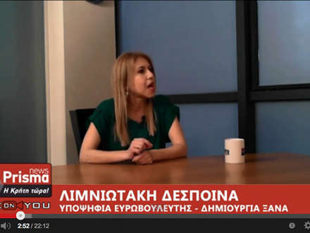 Δέσποινα Λιμνιωτάκη στο Prisma news Κρήτης