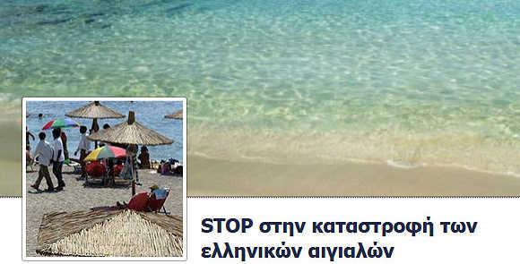 Stop αιγιαλών