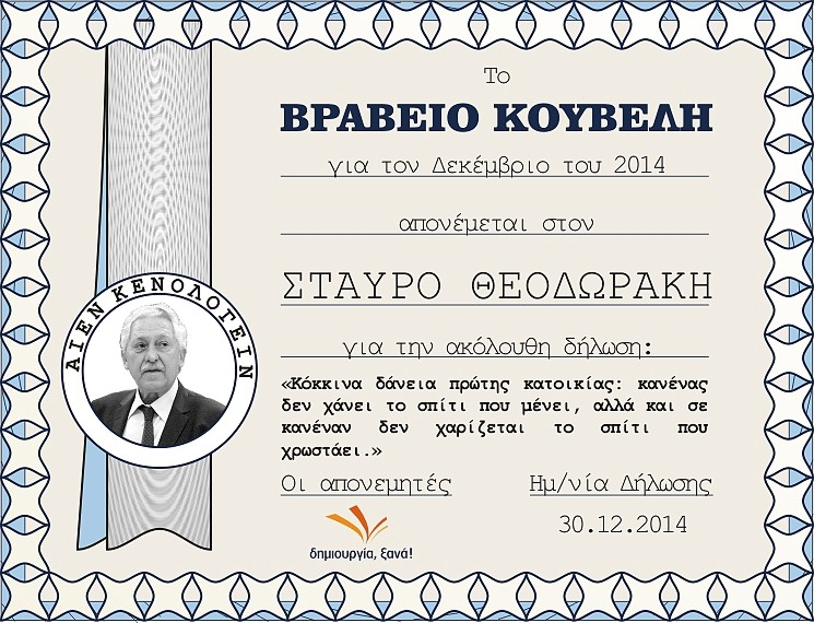 201412-theodorakis