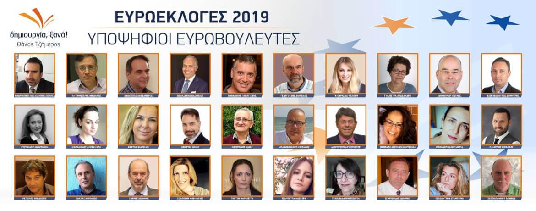 Υποψήφιοι ευρωεκλογών