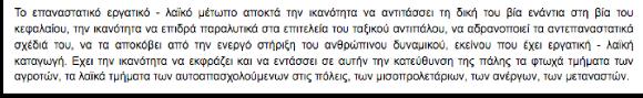 ΚΚΕ site screenshot 1