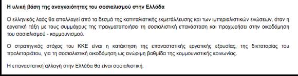 ΚΚΕ site screenshot 3