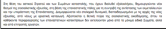 ΚΚΕ site screenshot 8