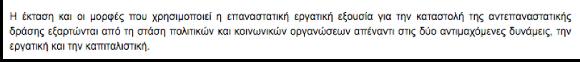 ΚΚΕ site screenshot 9