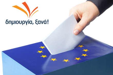 Ευρωπαϊκή κάλπη και δημιουργία, ξανά!