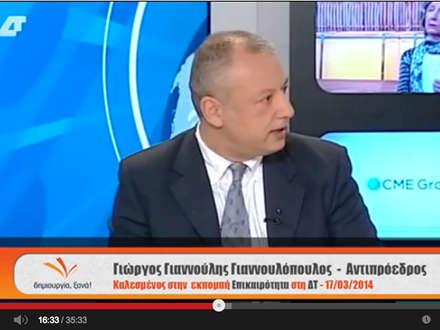 Γιαννούλης Δημόσια Τηλεόραση